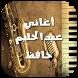 أغاني عبد الحليم حافظ 2017 by Hbapps