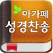 아가페 성경찬송(개역개정+쉬운성경+새찬송가) by (주)아가페출판사