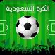 الكرة السعودية by Micro09