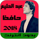 أغاني عبدالحليم حافظ بدون انترنت