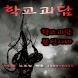 학교괴담 by 피플링크