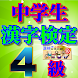 漢検4級、漢字検定4級中学生レベル厳選問題集!!無料アプリ(リニューアル版)