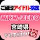 ご当地アイドル検定 MKM-ZERO version by Ounet
