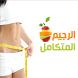 الرجيم المتكامل by Arab Apps