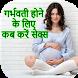 गर्भवती होने के लिए कब करें सेक्स by Avijop