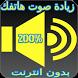 زيادة و رفع صوت الهاتف 200+ by mounir legdani