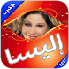 New Songs of Elissa 2017 by HiGe-Apps