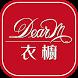 Dear M 衣櫥 by 尚青雲端整合行銷(股)公司