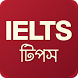 IELTS Tips and Vocabulary by Rain Drop Studio