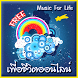 ฟังเพลงเพื่อชีวิต ออนไลน์ by MKiDev