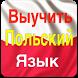 Выучить Польский Язык by Free game and app