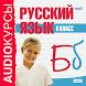 Аудиокурс. Русский язык. 6 кл. by IDDK