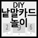 DIY 낱말카드 놀이 by zimiApp