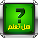 هل تعلم by Media AM Apps