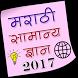 Marathi GK MPSC 2017 by Surya Developer