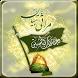 مراثی تبیان by sadra ahmadi