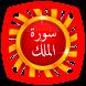 Al King - the Koran by Islamic Religion