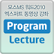 모스MS 워드2010 엑스퍼트 동영상 강좌 강의 by (주)아이비컴퓨터교육닷컴