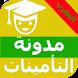مدونة التأمينات المغربية بدون نت by Dictionnaire offlin-Dictionary قاموس-معجم-رواية