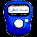 المسبحة الالكترونية المطورة by mohhamed nabil
