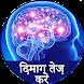 तेज़ दिमाग Dimag की ताक़त बढ़ाएं by sunglow