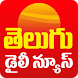 Telugu Daily News App by AppVista Developers