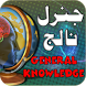 General knowledge Urdu:Book by zSign_Tech