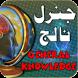 General knowledge Urdu:Book by zSign_Tech