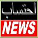 Ehtesab News in Urdu by Shaheen International