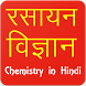 Chemistry in Hindi by Priyasoft