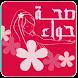 صحة حواء by NASSIM AROUHAL