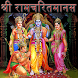 Shree Ramcharitmanas in Hindi by Mantra App