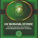 """Мега тренинг """"Освобождение"""" by DEIR bks"""
