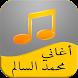 أفضل أغاني محمد السالم 2017 by devhaloui