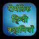 Romantic Hindi Stories by myringtones