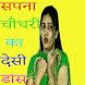 Sapna Choudhary Ka Desi Dance by Poojatechapps