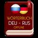 Deutsch-Russisch Wörterbuch by SiyDic