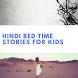Stories for Kids by Sai Praneeth Pallekonda
