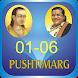Bhagvad Geeta 1 by Pujya jiji