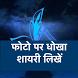 Photo Par Hindi Dhokha Shayari - धोखा बेवफा शायरी