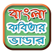 বাংলা কবিতা - Bangla Kobita - কবিতা সমগ্র by GreenZone Tech