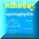 គណិតវិទ្យា សិស្សពូកែទី១២ by Khmer Dream