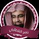 ناصر القطامي - القرآن الكريم by Prankente