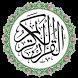 القرآن الكريم بدون انترنت by VariableApps