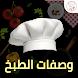 كوكر – وصفات الطبخ