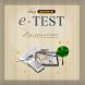 충남 e-TEST by 충청남도교육연구정보원