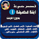 قصص ابلة فضيلة بدون انترنت 1 by Media Store Apps