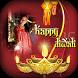 Happy Diwali Photo Frame 2017 -Diwali Photo Editor by Silver Stone Studio