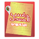 حاسب المعدل Lycée by Wassim Tech Apps