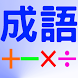 成語四則運算 by Studio Weilican